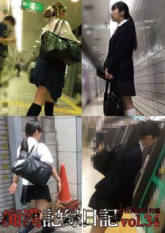 【シチュエーション動画】痴漢記録日記vol.34–学校再開特別編-