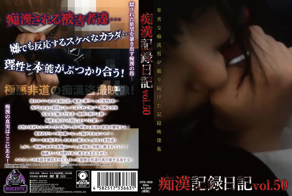 痴漢記録日記vol. 50 パッケージ画像