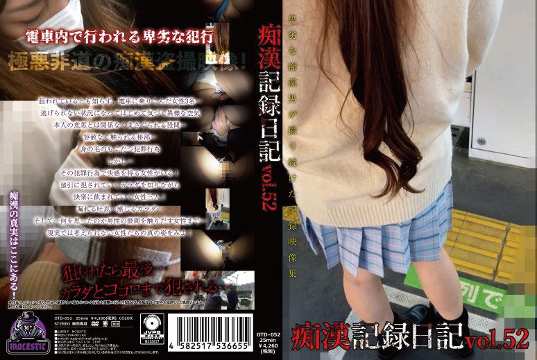 痴漢記録日記vol. 52