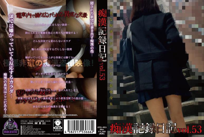 痴漢記録日記vol. 53