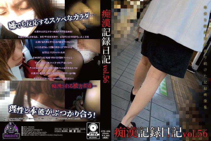 痴漢記録日記vol. 56 パッケージ画像