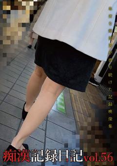 【シチュエーション動画】痴漢記録日記vol.-56