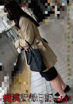 【シチュエーション動画】痴漢記録日記vol.-57