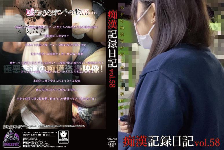 痴漢記録日記vol. 58 パッケージ画像