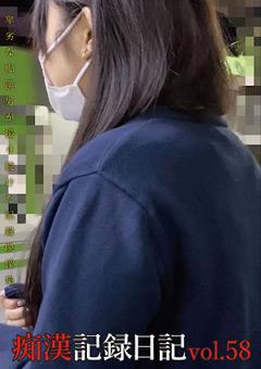 【シチュエーション動画】痴漢記録日記vol.-58