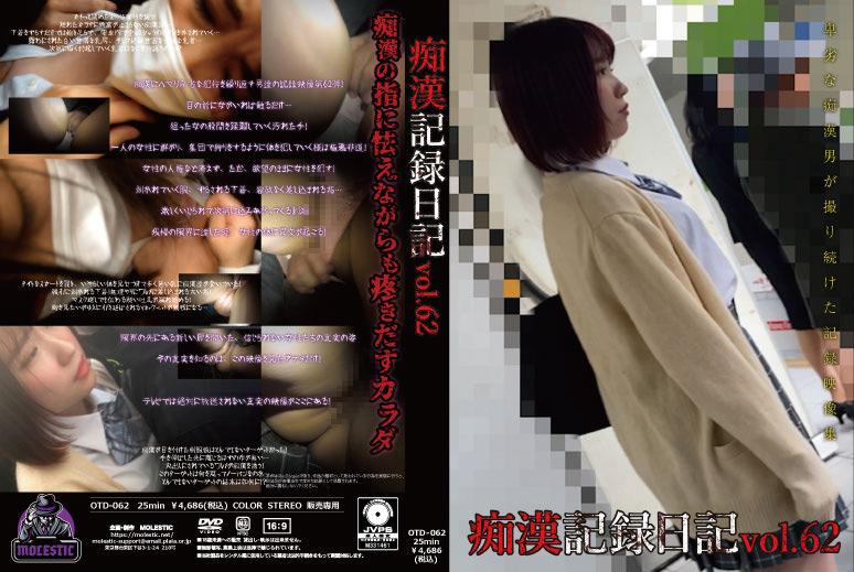 IdolLAB   molestic-0060 痴漢記録日記vol. 62