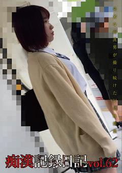 痴漢記録日記vol. 62