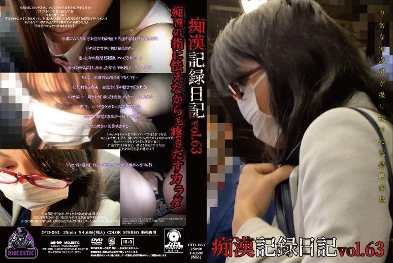 IdolLAB | molestic-0061 痴漢記録日記vol. 63