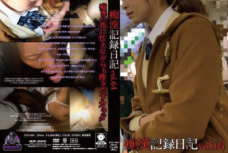 IdolLAB | molestic-0062 痴漢記録日記vol. 64