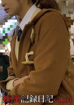【シチュエーション動画】痴漢記録日記vol.-64