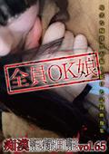 痴○記録日記vol. 65