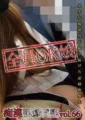 痴○記録日記vol. 66