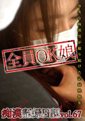 痴○記録日記vol. 67