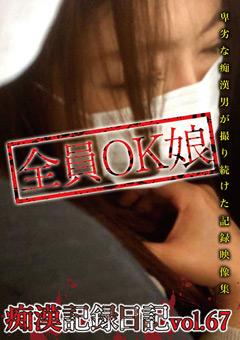 【シチュエーション動画】痴漢記録日記vol.-67