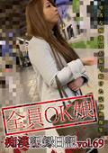 痴○記録日記vol. 69