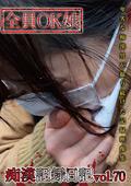 痴○記録日記vol. 70