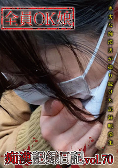 痴漢記録日記vol. 70