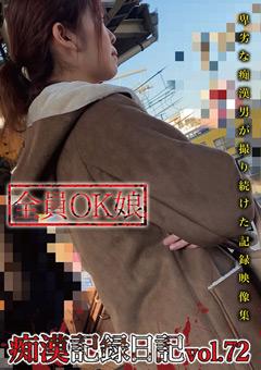 痴漢記録日記vol.