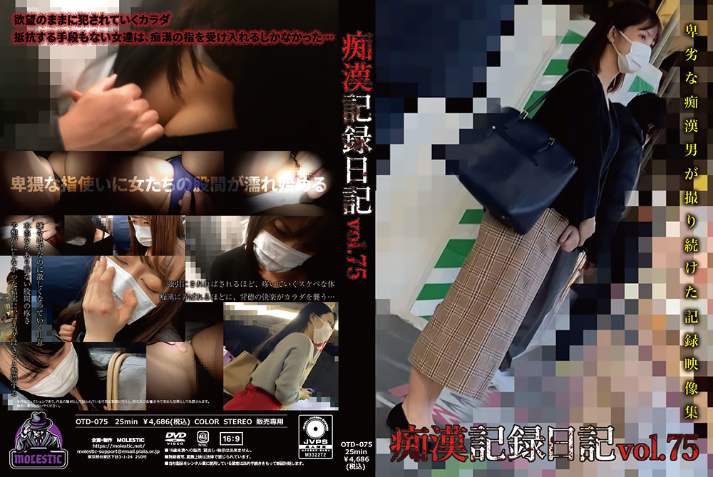 痴漢記録日記vol. 75