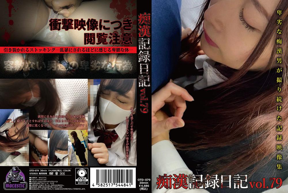 痴漢記録日記vol.79