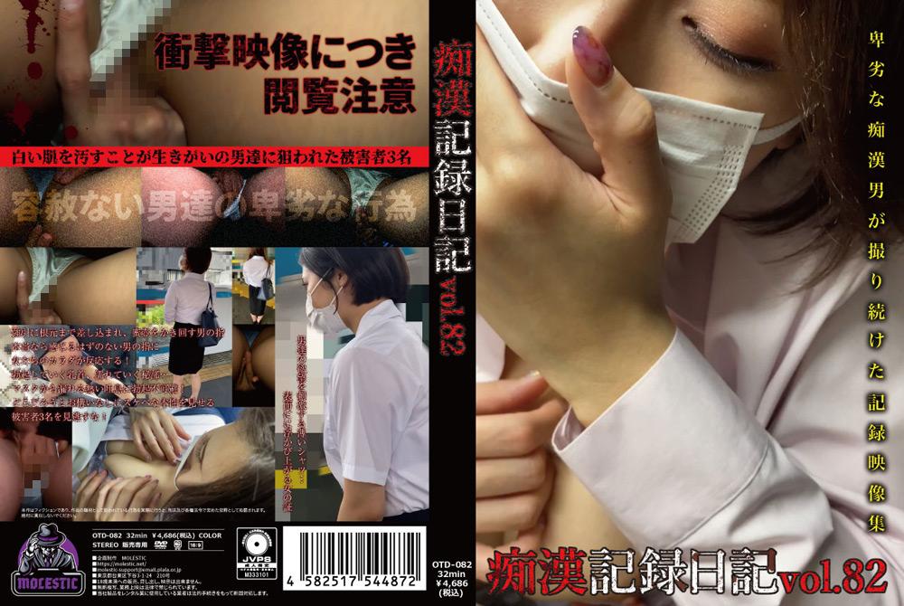 痴漢記録日記vol.82