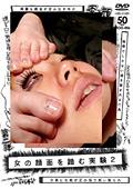 女の顔面を踏む実験2