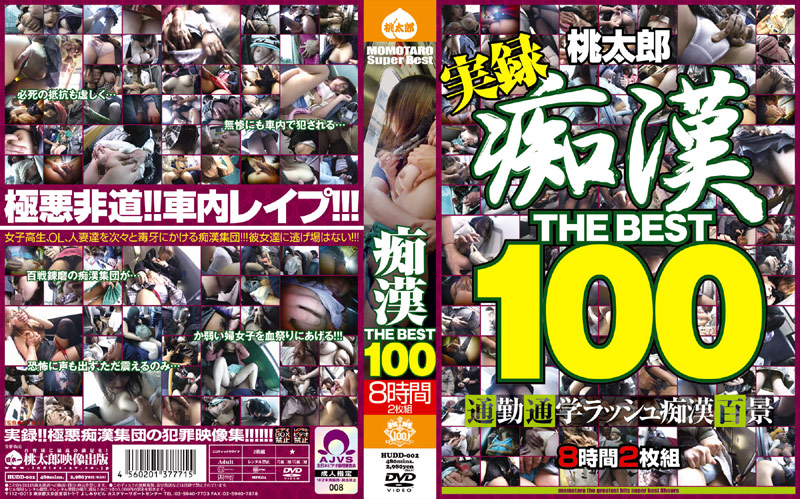 痴漢 THE BEST100