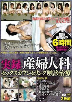 実録 産婦人科 セックスカウンセリング触診治療