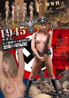 1945 ナチス女子強制SEX収容所 悪魔の娼婦館