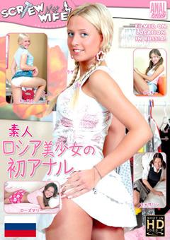 素人 ロシア美少女の初アナル…》【エロ】動画好きやねんお楽しみムフフ サイト