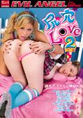尻穴 LOVE 2 INFINITY