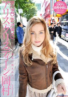 BLOND IN TOKYO ―東京に犯されて。 アリス・クリスティーン・岡村