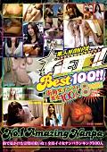 GET!! 素人ナンパ Best100!!