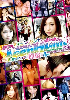 TeenHunt #008/Harajyuku