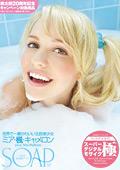 SOAP ご奉仕最高級ソープ ミア・楓・キャメロン|ファン待望の激エロ作品