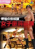 戦場の性奴隷 女子懲罰部隊 兵役はセックスの奴隷|人気の外国人動画DUGA