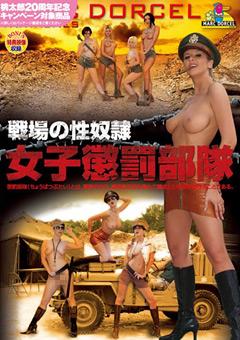 戦場の性奴隷 女子懲罰部隊 兵役はセックスの奴隷