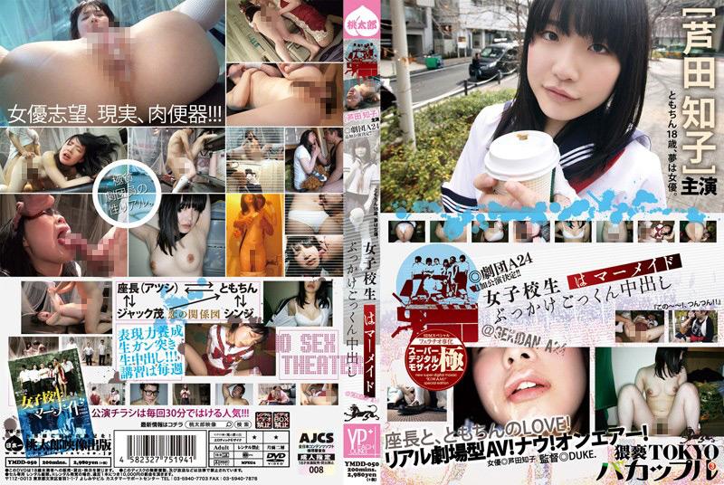 女子校生はマーメイド ぶっかけごっくん中出し 芦田知子
