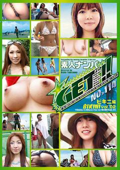 GET!! 素人ナンパNo.114 ビキニ編 vol.02