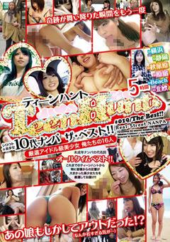 美少女ナンパ 総集編動画 TeenHunt #019/The Best!!のジャケット画像
