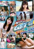 GET!! 素人ナンパNo.168 2014 ビキニ★海ナンパ|おススメ!