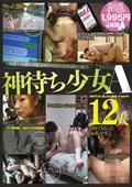 少女輪姦 Vol.2|人気のロリ・貧乳動画DUGA