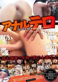 【佐伯奈々動画】アナルテロ-極太爆弾で失神寸前の女達!!15人-マニアック