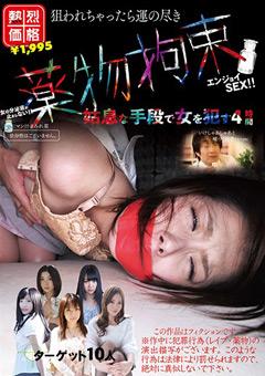 【レイプ動画】薬物束縛-姑息な手段で女を犯す-4時間