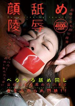 顔舐め陵辱 べろべろ舐め回し鼻の穴から耳の穴にまで舌を入れられ悶絶!!