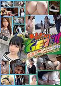 素人ナンパ GET!! No.189 高速サービスエリア編|ファン待望の激エロ作品