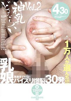 【羽月都花沙動画】どえらい神乳パイズリ爆裂30発-Vol.2 -マニアック