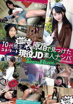 【素人動画】10代限定-裏原宿で見つけたストリート現役JD素人ナンパ