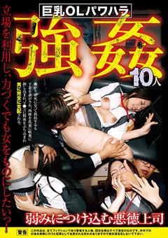 【シチュエーション動画】巨乳おっぱいOLパワハラ強●10人-弱みにつけ込む悪徳上司