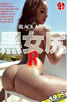 【ニョーミ・バンクス動画】黒女尻8 -外国人